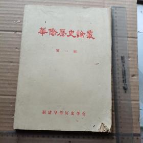华侨历史论丛   第一辑