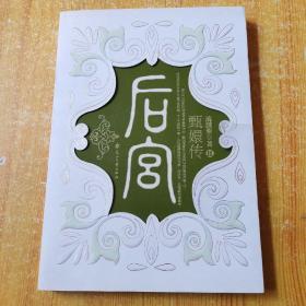 后宫·甄嬛传Ⅲ  (1版1印)