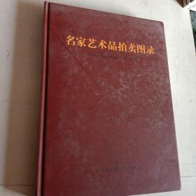 名家  16开画册《名家艺术品拍卖图录》