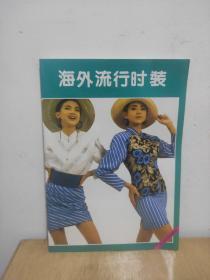 海外流行时装