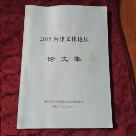 2015问津文化论坛论文集