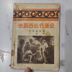 民国20年初版 法兰西近代画史【全一册】