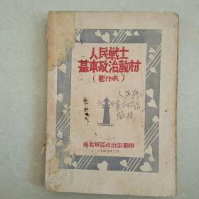红色文献:1949年版 《人民战士基本政治教材》
