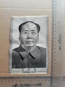 毛泽东 中国杭州东方红丝织厂