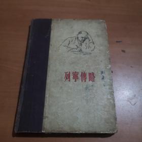 列宁传略【精装,1956年一版一印】