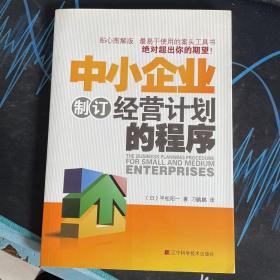 中小企业制订经营计划的程序