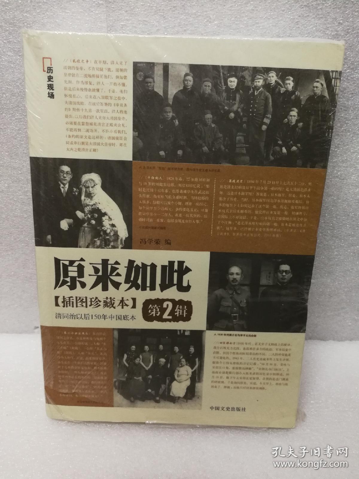 原来如此第2辑:清同治以后150年中国底本(插图珍藏本)