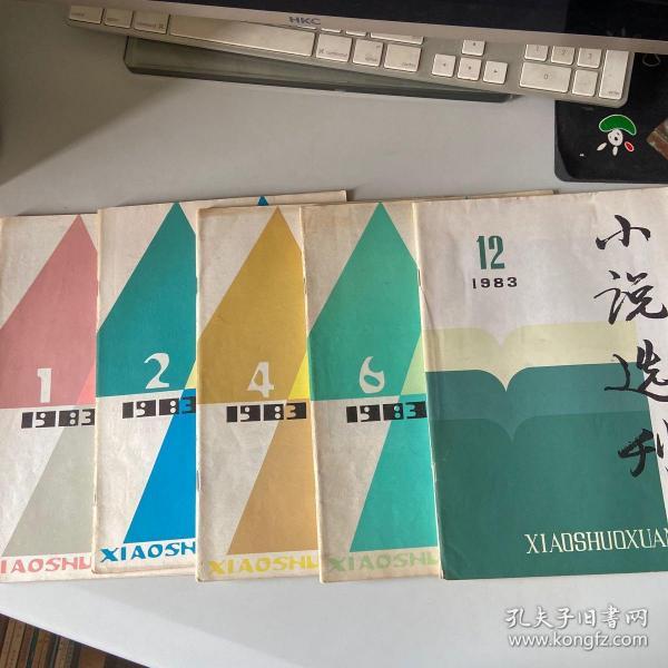 小说选刊  共5本  1983/1/2/4/6/12期