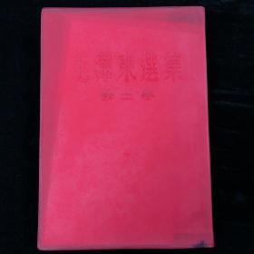 毛泽东选集 第二卷 繁体竖排 1966年 北京 非馆藏 红色