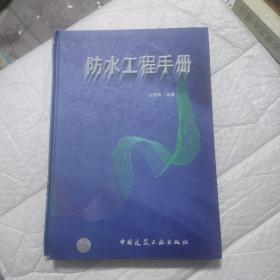 防水工程手册