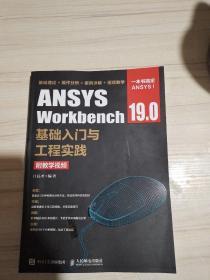 ANSYSWorkbench19.0基础入门与工程实践