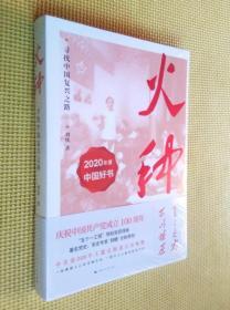 火种:寻找中国复兴之路