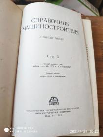 机器制造工程师手册 3 俄文版