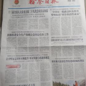 检察日报更新到2021年6月11日