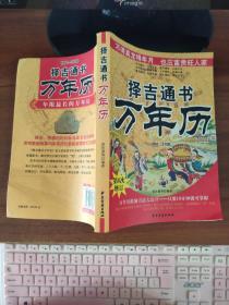 择吉通书万年历 1901-2100