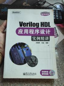 Verilog HDL应用程序设计实例精讲 有光盘 光盘不保证能用  有笔记