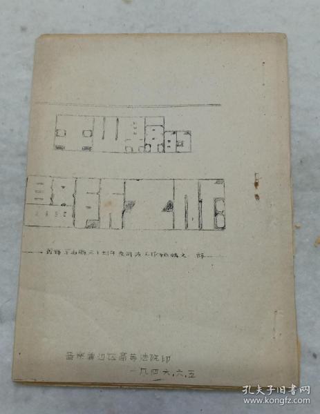红色文献《平山县的监所工作》晋察冀边区高等法院1946年