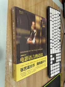 电影语言的语法【未开封】