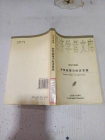 经济学者文库【外贸政策与经济发展】