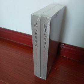 说文部首源流:字体演变与形义图释(全二册)