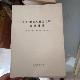 关于《林彪与孔孟之道》辅导材料