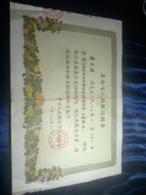 革命军人病故证明书【1983年】