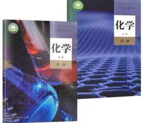 新版 人教版高中课本化学必修1 2第一册 第二册 教材
