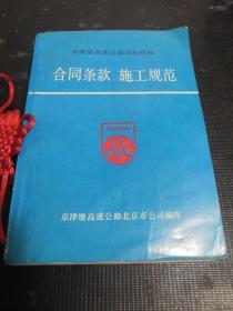 京津塘高速公路国际招标 合同条款 施工规范