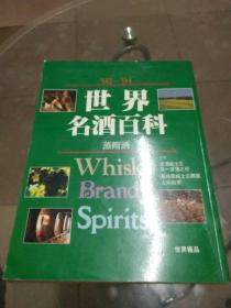 93—94 世界名酒百科(蒸馏酒)