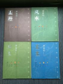 中华神秘文化书系:神秘的相术+神秘的风水+神秘的五行+神秘的星象(4本合售)