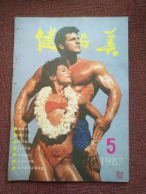 健与美1987 5