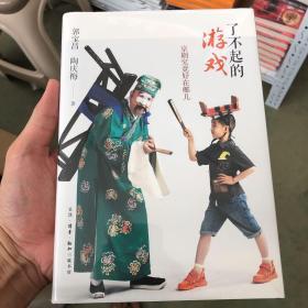 了不起的游戏:京剧究竟好在哪儿