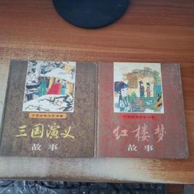 中国古典文学名著:红楼梦故事,三国演义故事(2册)