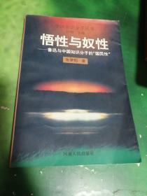 """悟性与奴性:鲁迅与中国知识分子的""""国民性"""""""