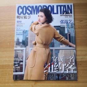 COSMOPOLITAN 2015 9 封面内页:张歆艺