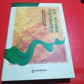 中国塔吉克斯坦友好关系发展史