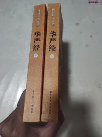 华严经(上、下册)