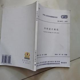 中华人民共和国国家标准:冷库设计规范(GB 50072-2010)
