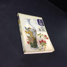 古瓷收藏入门百科——书角有水印
