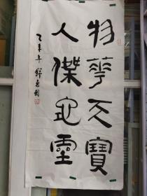 原江西省委书记(舒惠国)书法四尺整纸(保真)