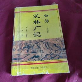 白话笑林广记:全译本