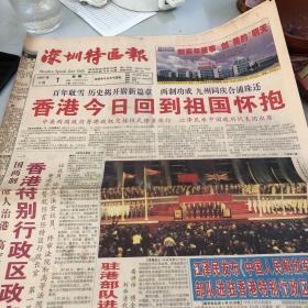 深圳特区报1997年7月1日(六张合售)