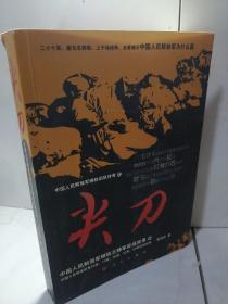 中国人民解放军钢铁部队传奇·尖刀:中国人民解放军钢铁王牌军征战实录2