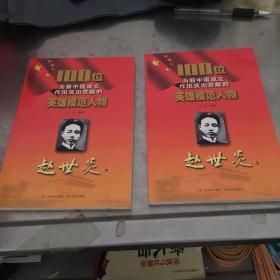 赵世炎 上下册(100位为新中国成立作出突出贡献的英雄模范人物)