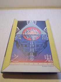 孤岛之鬼(精装赠经典场景明信片,浮世绘风格书签)日本侦探推理小说之父,诡谲华丽的本格推理经典