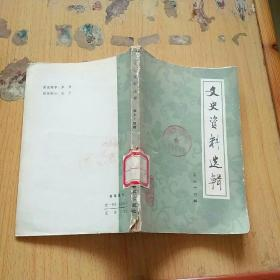 文史资料选辑:第七十四辑
