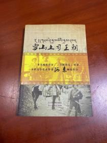 雪山土司王朝:卓克基第十六代土司索观瀛传