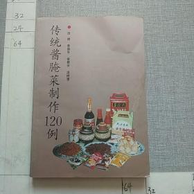 传统酱腌菜制作120例