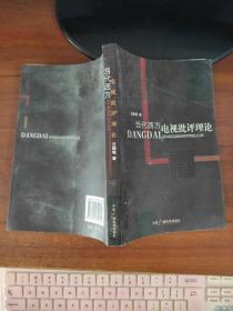 当代西方电视批评理论  王振城  著 中国广播影视出版社