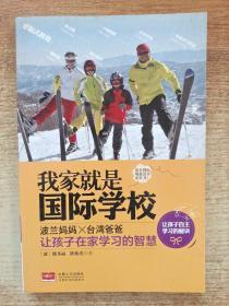 《我家就是国际学校:波兰妈妈+台湾爸爸让孩子在家学习的智慧》联袂力作。作者夫妇在台湾家教界家喻户晓,自创非制式教育方法独树一帜。)